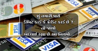 શું તમારી પાસે ડેબિટ કાર્ડ કે ક્રેડિટ કાર્ડ છે ? તો જાણો બદલાઈ રહ્યા છે આ નિયમો…
